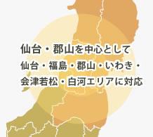 郡山を中心として福島・いわき・会津若松・白河エリアに対応